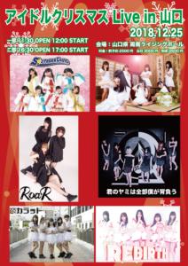 アイドルクリスマス Live in山口