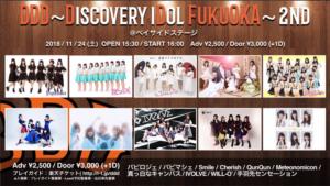 DDD~Discovery iDol FUKUOKA~ 2nd @ ベイサイドステージ