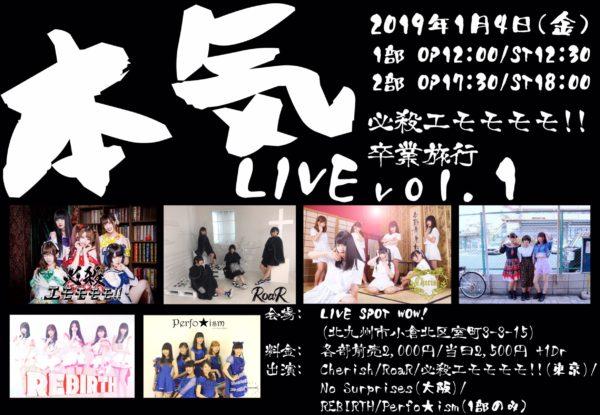 「本気LIVE vol.1 必殺エモモモモ!!卒業旅行」