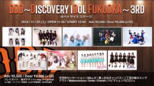 DDD~Discovery iDol FUKUOKA~ 3rd @ ベイサイドステージ