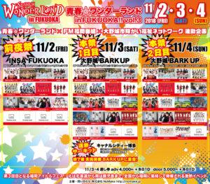 青春☆ワンダーランド in FUKUOKA‼ vol,3~本祭3日目~ @ BARKUP FUKUOKA