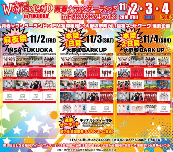 青春☆ワンダーランド in FUKUOKA‼ vol,3~本祭3日目~