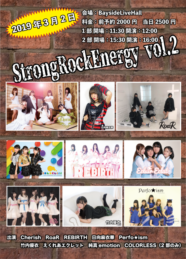 StrongRockEnergy vol.2