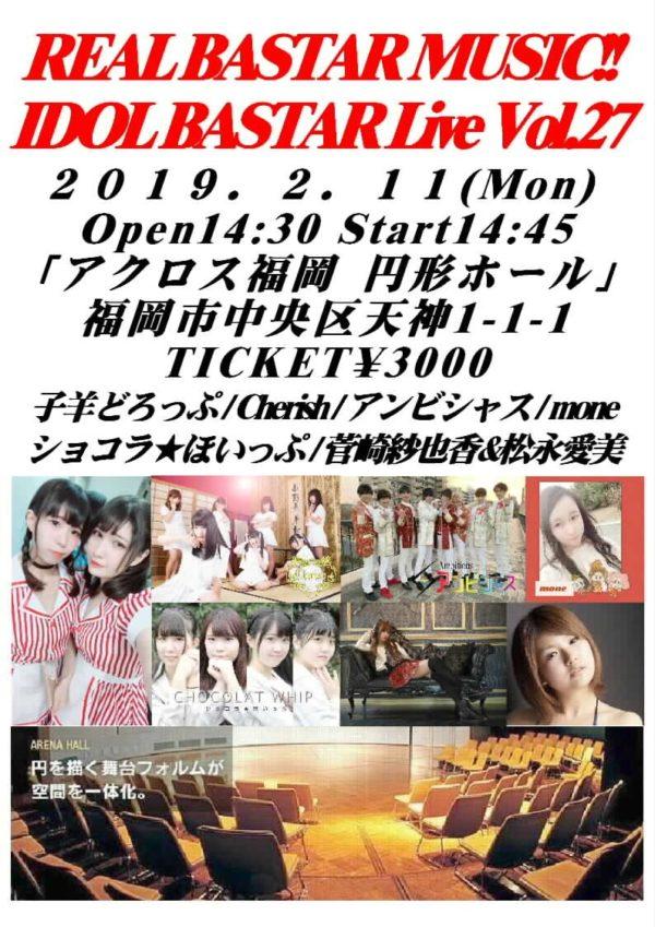 アクロス福岡 IDIL BASTAR Live