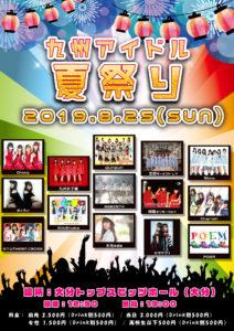 『Chimo主催LIVE 九州アイドル夏祭り2019』