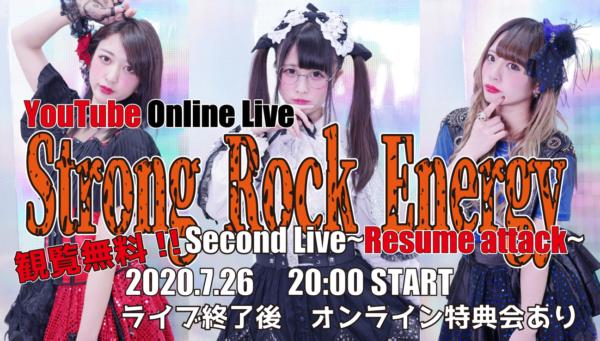 YouTubeオンラインLive StrongRockEnergy Second Live 〜Resume attack〜
