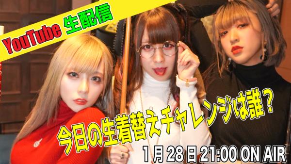 【音女三銃士キャバクラ配信】女子3人組の今夜の生着替えチャレンジは誰だ⁉︎